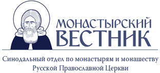 История чинов монашеского пострига в Восточной традиции
