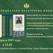 Преподобный Иосиф Волоцкий в русской духовной культуре